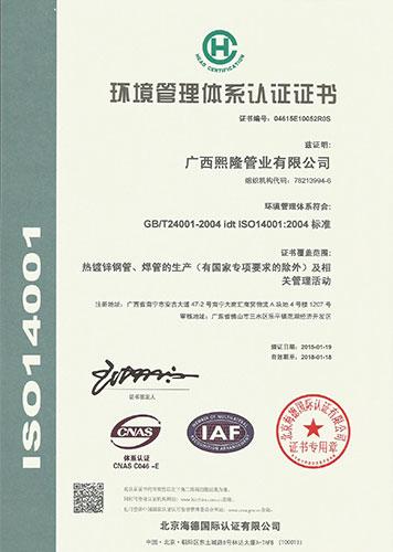 环境管理体系认证证书-熙隆